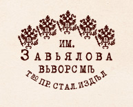 Товарищество производства стальных изделий им. Завьялова